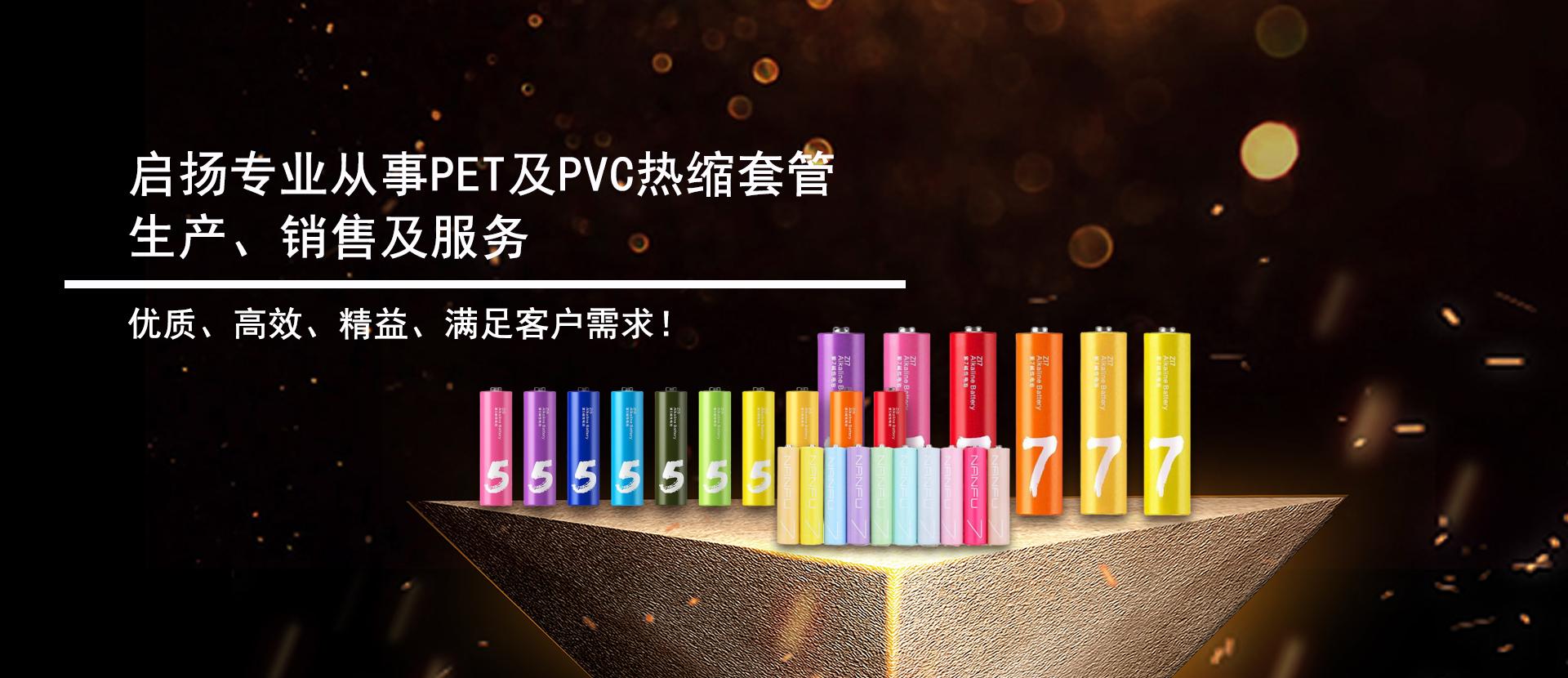 PET热缩管,PVC热缩管